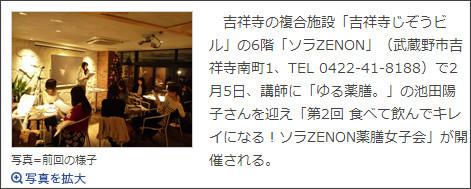 http://kichijoji.keizai.biz/headline/1838/