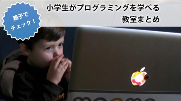 http://techacademy.jp/magazine/1519