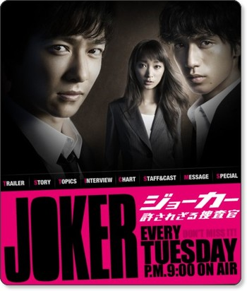 http://www.fujitv.co.jp/JOKER/index.html