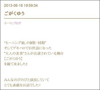 http://ameblo.jp/sudou-maasa-blog/entry-11553739532.html