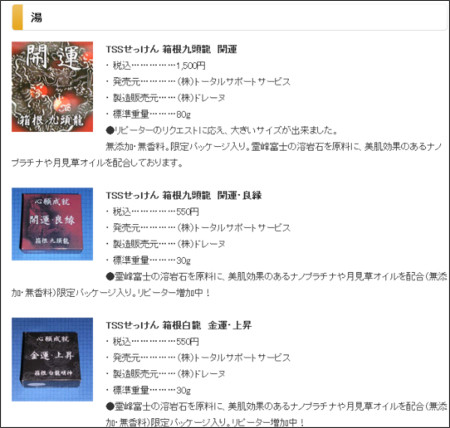http://www.izuhakone.co.jp/yuransen/news/2010/kuzuryu_syouhin.htm