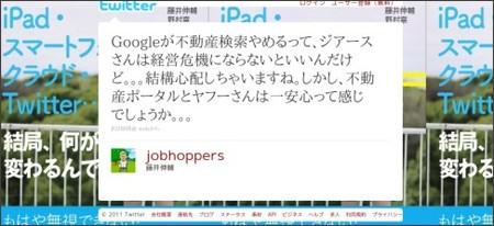 http://twitter.com/#!/jobhoppers/statuses/30432299623387136