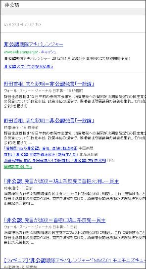 http://www.google.co.jp/#q=%E9%9D%9E%E5%85%AC%E8%AA%8D&hl=ja&safe=off&sa=X&biw=1230&bih=812&tbm=nws&fp=1&bav=on.2,or.r_gc.r_pw.r_qf.,cf.osb&cad=b