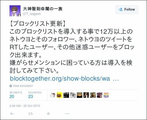 https://twitter.com/T_oogami/status/657129310646480896