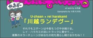 http://u-zhaan.com/