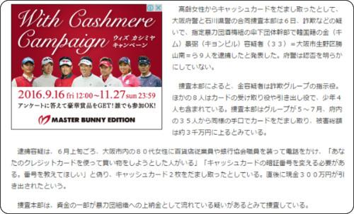 http://www.sankei.com/west/news/161006/wst1610060037-n1.html