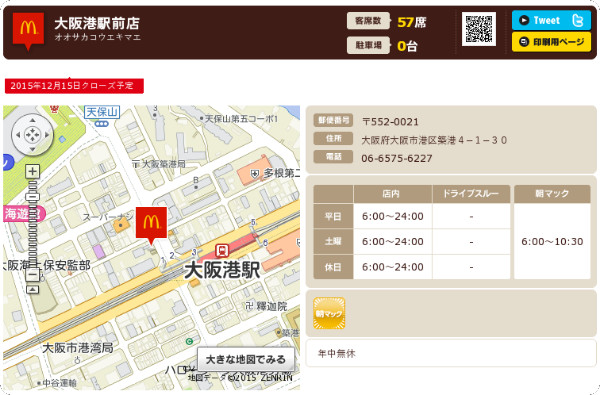 http://www.mcdonalds.co.jp/shop/map/map.php?strcode=27571
