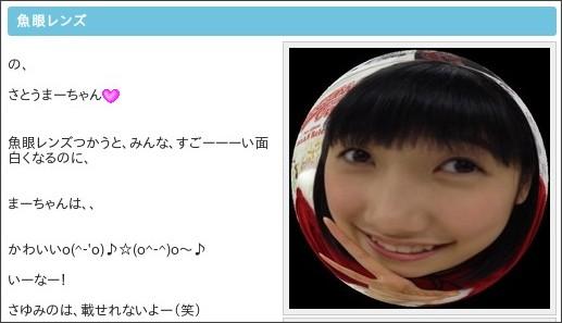 http://gree.jp/michishige_sayumi/blog/entry/651663749