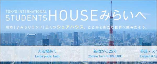 http://house-miraie.kashimasoken.co.jp/