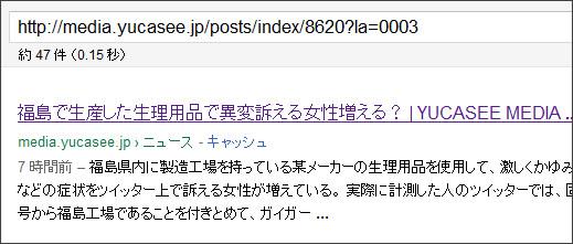 http://www.google.co.jp/search?q=%E9%AD%9A%E6%8B%93&ie=utf-8&oe=utf-8&aq=t&rls=org.mozilla:ja:official&hl=ja&client=firefox-a#pq=%E9%AD%9A%E6%8B%93&hl=ja&cp=48&gs_id=b&xhr=t&q=http://media.yucasee.jp/posts/index/8620%3Fla%3D0003&pf=p&sclient=psy&safe=off&client=firefox-a&hs=Uhj&rls=org.mozilla:ja%3Aofficial&source=hp&pbx=1&oq=http://media.yucasee.jp/posts/index/8620%3Fla%3D0003&aq=f&aqi=&aql=&gs_sm=&gs_upl=&bav=on.2,or.r_gc.r_pw.&fp=f1cfbacbd8efd187&biw=1280&bih=672