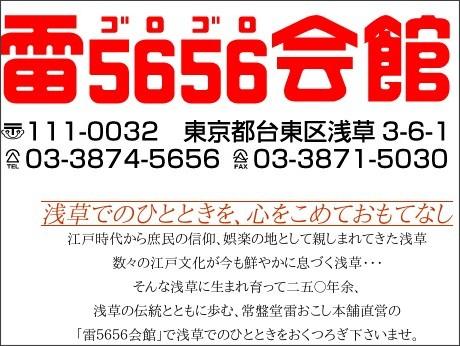 http://www.tokiwado.com/5656kaikan/5656kaikan.html