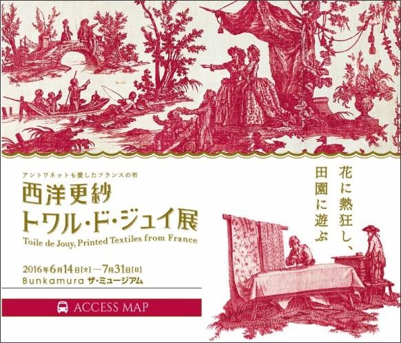 http://www.bunkamura.co.jp/museum/exhibition/16_toiledejouy/