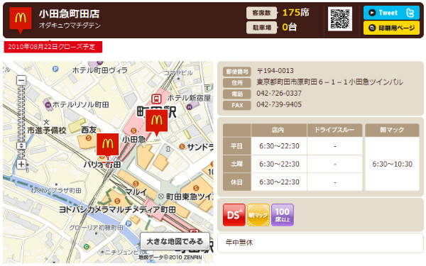 http://www.mcdonalds.co.jp/shop/map/map.php?strcode=13079