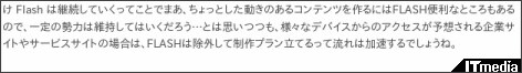 http://blogs.itmedia.co.jp/yasusasaki/2011/11/flash-3a24.html