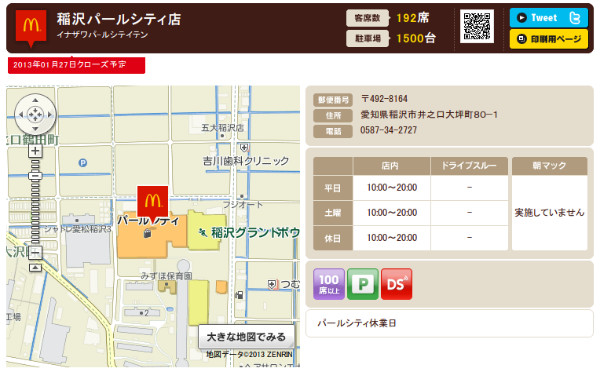 http://www.mcdonalds.co.jp/shop/map/map.php?strcode=23595