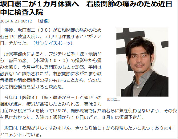 http://sankei.jp.msn.com/entertainments/news/140623/ent14062308120003-n1.htm