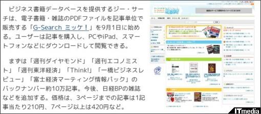 http://www.itmedia.co.jp/news/articles/1008/31/news073.html
