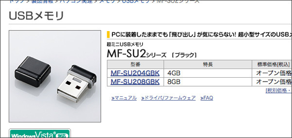 http://www2.elecom.co.jp/data-media/usb-flash/mf-su2/bk/