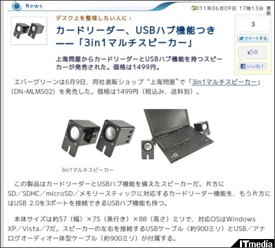 http://plusd.itmedia.co.jp/pcuser/articles/1106/09/news076.html