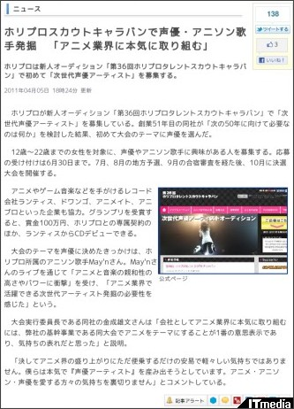 http://www.itmedia.co.jp/news/articles/1104/05/news085.html