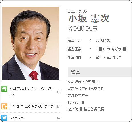 https://www.jimin.jp/member/member_list/legislator/100443.html