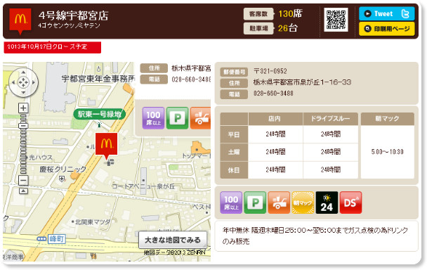 http://www.mcdonalds.co.jp/shop/map/map.php?strcode=09004