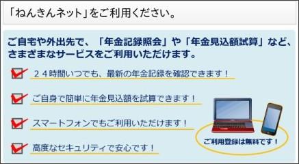 http://www.nenkin.go.jp/n/www/n_net/index.jsp