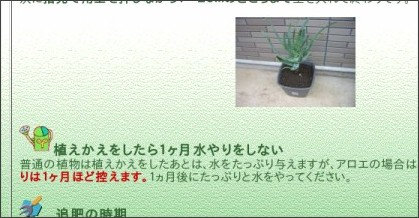 http://aloe100.jp/s5uekae.htm