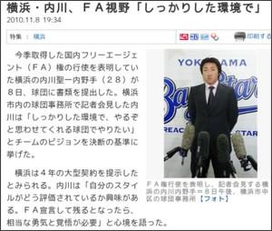 http://www.sanspo.com/baseball/news/101108/bse1011081935001-n1.htm