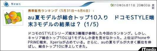 http://plusd.itmedia.co.jp/mobile/articles/1006/11/news060.html