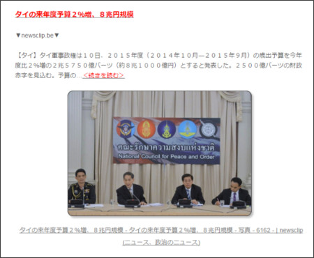 http://blog.livedoor.jp/thaina_town/archives/7330495.html