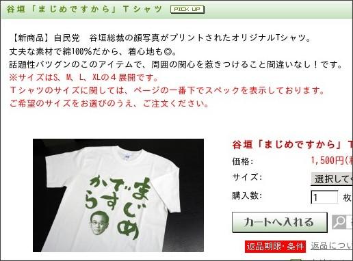 http://www.jimin-shop.jp/SHOP/t0001.html