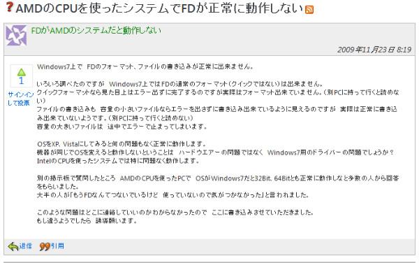 http://social.technet.microsoft.com/Forums/ja-JP/w7itprohardwareja/thread/14baaa7f-3d3f-4603-a1b2-a534dfed5974