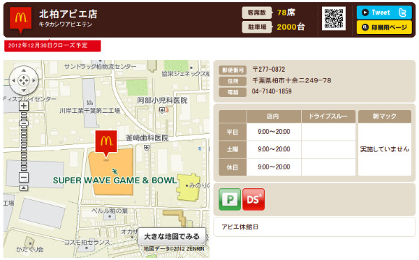 http://www.mcdonalds.co.jp/shop/map/map.php?strcode=12081