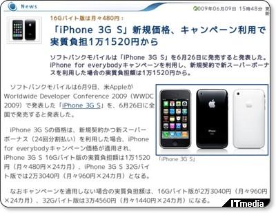 http://plusd.itmedia.co.jp/mobile/articles/0906/09/news062.html