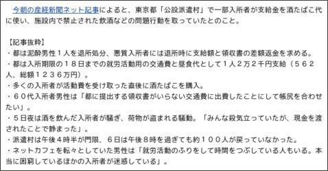 http://news.livedoor.com/article/detail/4536870/