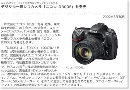 http://www.nikon.co.jp/main/jpn/whatsnew/2009/0730_d300s_02.htm