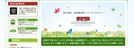http://nishinomiya-gardens.com/index.html