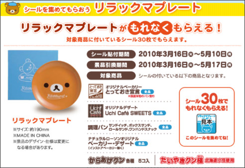 http://www.lawson.co.jp/campaign/rilakkuma/plate.html