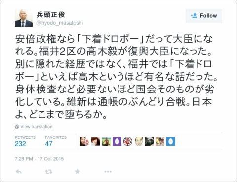https://twitter.com/hyodo_masatoshi/status/655571012956766208