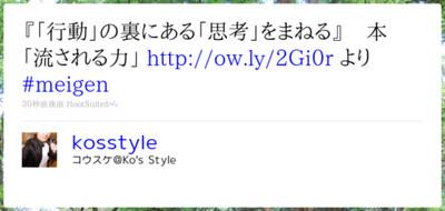 http://twitter.com/kosstyle/status/24867480919