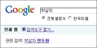 http://www.google.co.kr/search?q=%ED%95%99%EC%82%B4%EC%9E%90&ie=utf-8&oe=utf-8&aq=t&rls=org.mozilla:ko:official&client=firefox-a