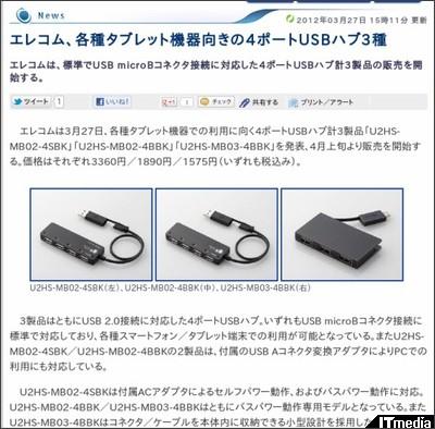 http://plusd.itmedia.co.jp/pcuser/articles/1203/27/news063.html