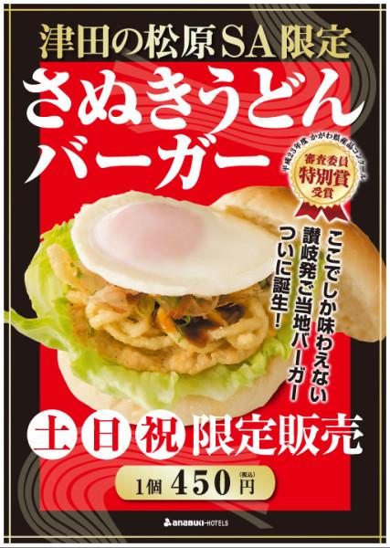 http://sat.anabuki-enter.jp/inbound/index.html#sanuki03