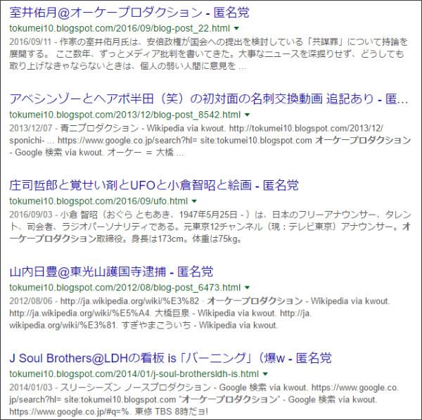 https://www.google.co.jp/#q=site://tokumei10.blogspot.com+%E3%82%AA%E3%83%BC%E3%82%B1%E3%83%BC%E3%83%97%E3%83%AD%E3%83%80%E3%82%AF%E3%82%B7%E3%83%A7%E3%83%B3&tbas=0