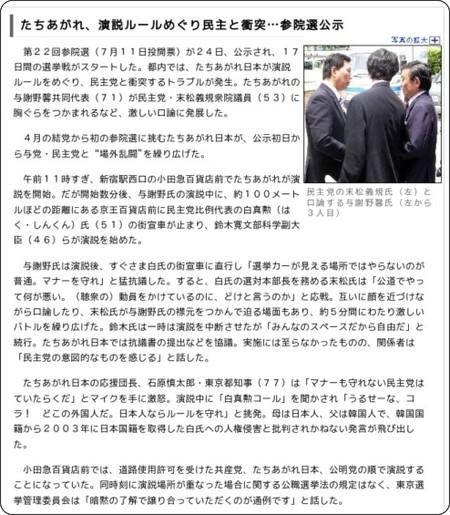 http://hochi.yomiuri.co.jp/topics/news/20100625-OHT1T00084.htm