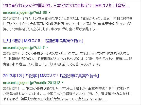 https://www.google.co.jp/#q=%E6%B0%B8%E6%9C%AC%E5%A3%B1%E5%9C%AD%E3%80%80%E5%BC%B5%E6%88%90%E6%B2%A2