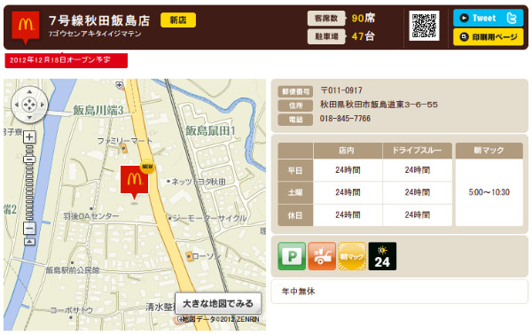 http://www.mcdonalds.co.jp/shop/map/map.php?strcode=05522