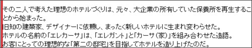 http://www.kashikiri-onsen.com/kantou/kanagawa/hakone/miyagino/elecasa.html