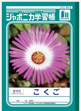 http://www.showa-note.co.jp/japonica/kokugo/